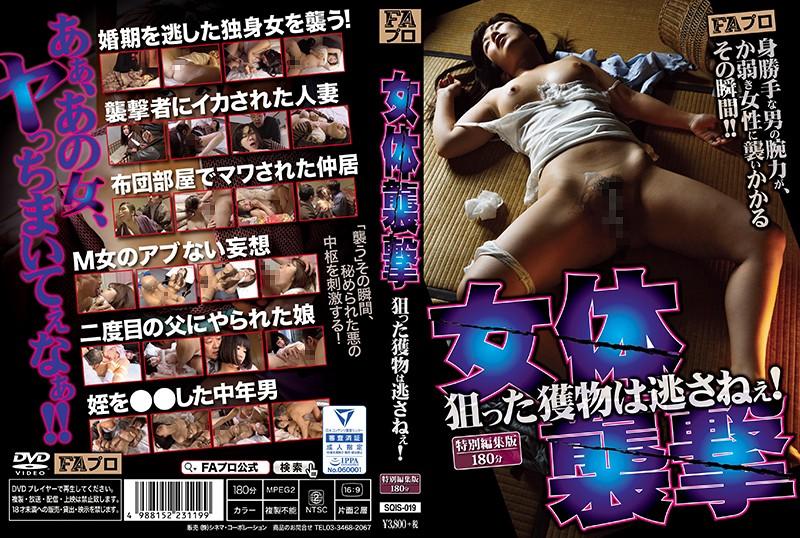  SQIS-019  Female Body Target: Don