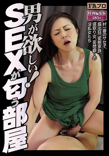 |SQIS-027| Want A Man! A Room With The Smell Of Sex other slut big tits