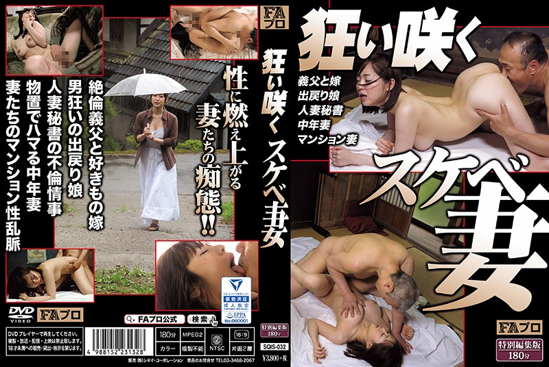 |SQIS-032| The Crazy Bloom Of A Lewd Wife mature woman married big tits nymphomaniac