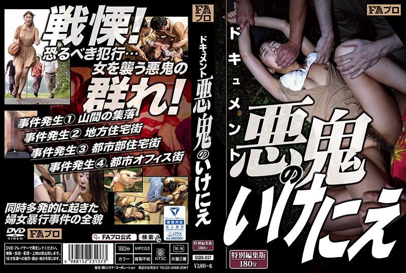 |SQIS-037| Documentary - Sacrifice For The Devil hardcore big tits documentary nymphomaniac
