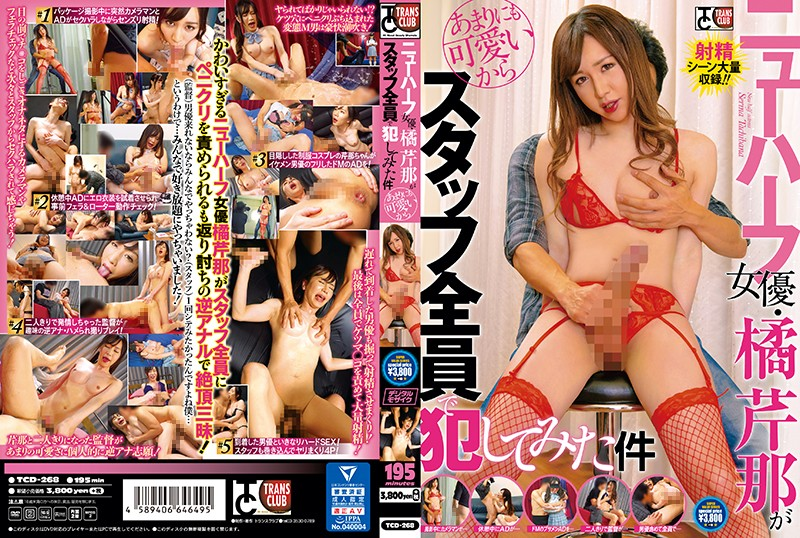 |TCD-268| That Time When The Entire Stuff Fucked Transsexual Porn Star  Because She