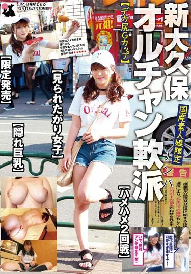 |USAG-003| [Domestic Amateur Girls Only] We Nampa Seduced An Ulzzang Gal In Shin-Okubo (Big Ass G-Cup Titties) big tits big asses picking up girls cosplay