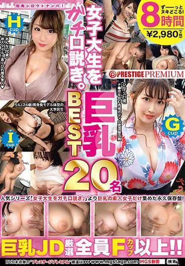 |MTM-018|  compilation big tits amateur college girl