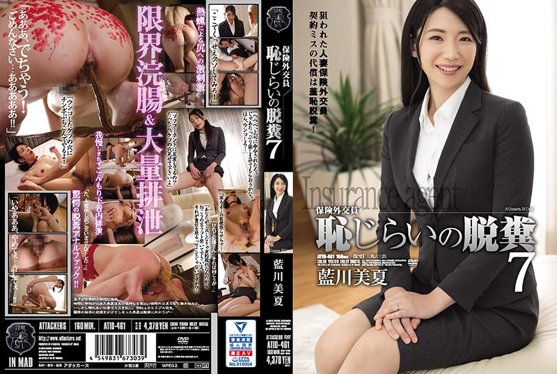|ATID-461| Insurance Agent Shameful Pooping 7 Minatsu Aikawa Mika Aikawa shame married featured actress pooping