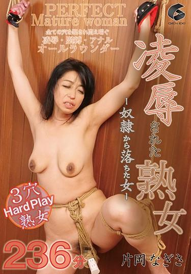 |GENS-020| The Degraded Cougar ~ Woman Made Into A Servant ~  Nagisa Kataoka  mature woman featured actress threesome