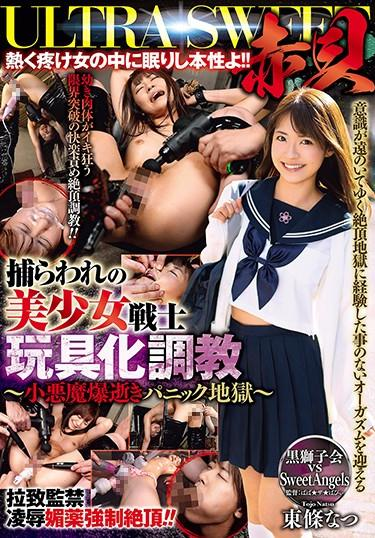  GMEM-032  ULTRA SWEET Pink Pussy Captured Beautiful Super Hero Gets Transformed Into A Sex Doll Devilish Y********l In Explosive Orgasm Hell Natsu Tojo Tojo Natsu ropes & ties featured actress confinement