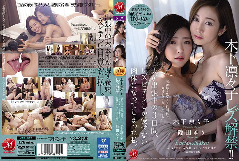 |JUL-557|  Is Lifting Her Lesbian Series Ban!! During The 3 Days While My Husband Was Away On Business My Body Was Transformed And Now I Can Only Love Lesbian Ladies.   Yu Shinoda Ririko Kinoshita mature woman married big tits lesbian
