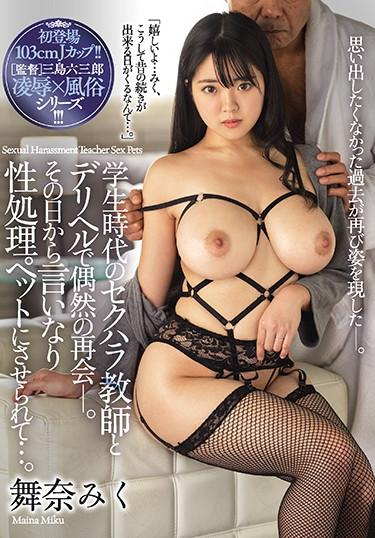  JUL-571  I Was Working As A Delivery Health Call Girl When I Happened To Meet My Old Teacher (A Serious Asshole) From My S*****t Days … And Ever Since That Day I've Been Under His Control And He Turned Me Into His Private Personal Sex Pet …  Miku Maina mature woman sex worker married big tits
