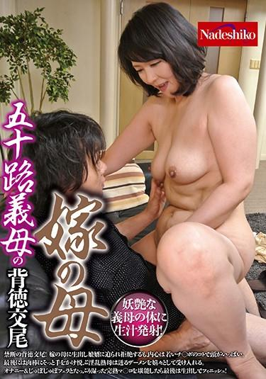 |NASH-506| The Bride's Mother – 50-Something Mother-In-Law's Immoral Fucks stepmom mature woman married cheating wife