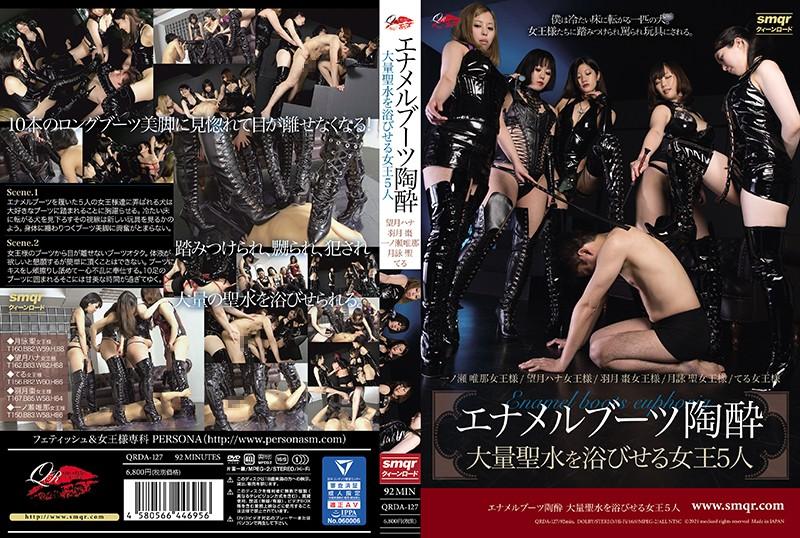 |QRDA-127| Emerald Boots Euphoria 5 Queens Bursting With Holy Water Hana Mochizuki Yuina Ichinose Natsume Hatsuki Sei Tsukiuta bondage bdsm foot fetish other fetish