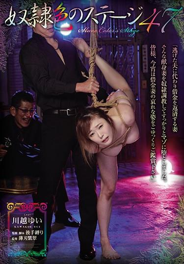 |RBK-014| Servant Stage 47  Yui Kawagoe married bdsm featured actress hi-def