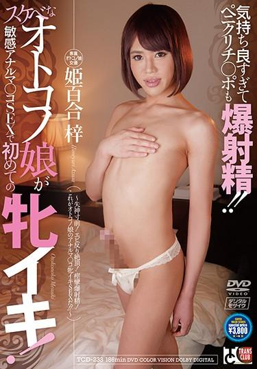 |TCD-233| This Horny She-Male Is Having Sensual Anal Pussy Sex For The First Time And Experiencing Female Orgasmic Ecstasy! It Feels So Good His Clit Cock Is Explosively Ejaculating Too!!  Azusa Himeyuri cross dressing shemale featured actress nymphomaniac