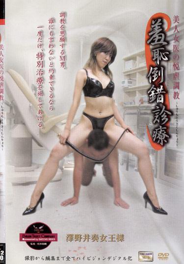 |MHD-052| Beautiful Female Doctor Caught Pleasuring Herself! Perverted Medical Examination Kanade Sawanoi female doctor bondage bdsm featured actress