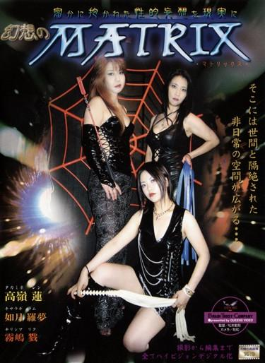 |MHD-061| Illusion's MATRIX Ren Takamine Ramu Kisaragi Riku Kirishima bondage bdsm threesome face sitting