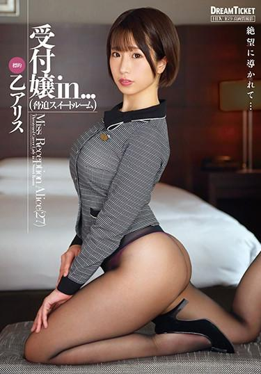  ISRD-002  The Receptionist Is In … (The Coercion Suite)  Alice Otsu big tits featured actress vibrator squirting