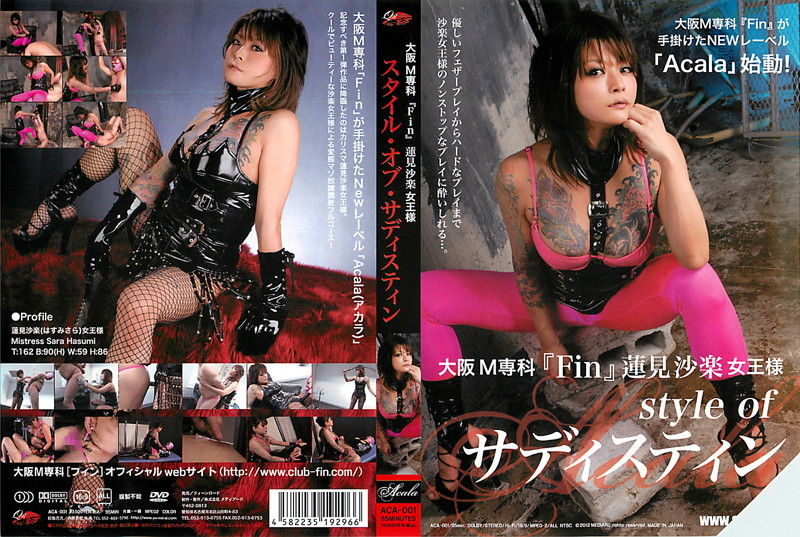  ACA-001  S&M with Queen Sana Hasumi of the Osaka Sex Club [Fin] Sara Hasumi bondage bdsm featured actress