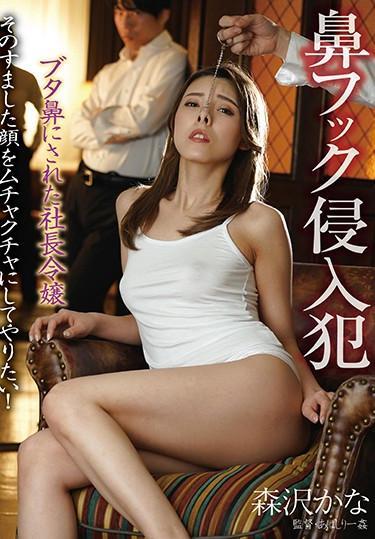 |BDA-142| Nose Hook Fucking – Kana Morisawa Kanako Ioka shame other fetish featured actress deep throat