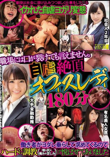 |EMLB-026| Usually She's A Self-Deprecating Out-Of-Her-Mind Pervert Who Obediently Does Her Work And Likes To Fade Away Into The Background But She Could Never Anyone At Work About This A Horny Self-Loathing Office Lady 480 Minutes This Hard-Working Lady Is Drooling And Cumming Hard For Breaking In Training (Deep Throat & Ass-Pumping & Pain & Shame) So I Indulged Her And Gave Her Much Pleasure office lady nymphomaniac anal deep throat