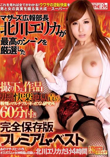 |MDMX-001| Mothers Chief Of Information. The Best Scenes From Filmed Titles Hand Picked By . Male Devil Pleasure Cum Hell. The Shuddering Multiple Orgasm Research Institute 60 Minute Included. The Complete Collector's Edition PREMIUM Best Erika Kitagawa slut featured actress cowgirl handjob