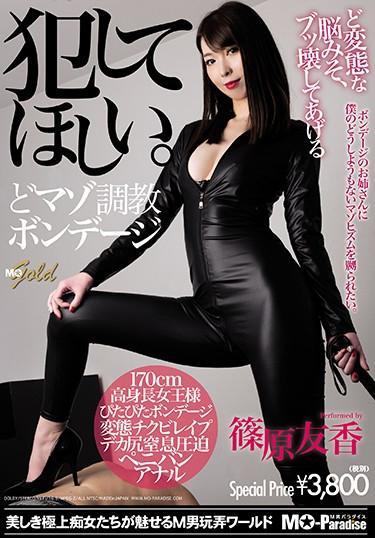 |MOPG-039| Please Fuck Me Maso Breaking In Bondage  Yuka Shinohara fisting slut featured actress anal