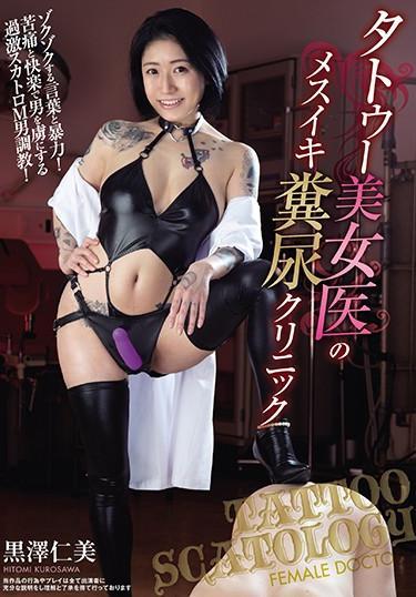  OPUD-336  The Beautiful Tattooed Female Doctor's Cum-Like-A-Woman Excrement Clinic  Hitomi Kurosawa female doctor slut  featured actress