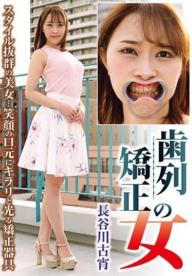  RMER-003  A Woman Working In Orthodontics – Koyoi Hasegawa Koyo Hasegawa ropes & ties big tits featured actress kiss