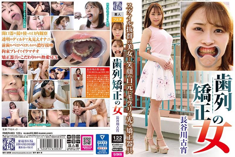  RMER-003  A Woman Working In Orthodontics - Koyoi Hasegawa Koyo Hasegawa ropes & ties big tits featured actress kiss