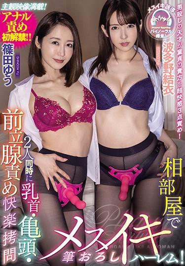  WAAA-076  A Harem Of Cumming Sluts In The Same Room To Take Your Virginity! Being Played With Two Women At The Same Time Who Tickle Your Nipples Glans And Prostate   Yui Hatano Yu Shinoda office lady slut cherry boy anal