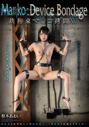  GVH-259  Pussy Device Bondage XXI – Tied Up Pussy Fuck – Aoi Kururuki Aoi Kururugi ropes & ties featured actress nymphomaniac threesome