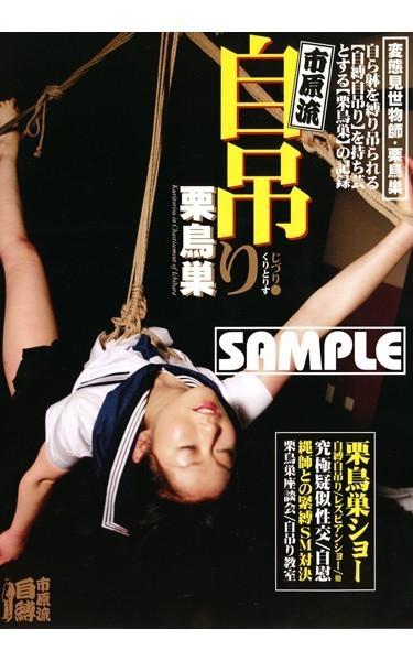  ICHD-13  Ichihara Style Self-Suspension Risu Kurita object insertion bdsm variety featured actress
