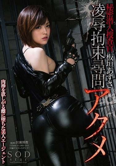 |STAR-416| Secret Undercover Investigation  Orgasms from Getting Tied Up T*****ed  R**ed & Interrogated Azusa Itagaki ropes & ties   featured actress