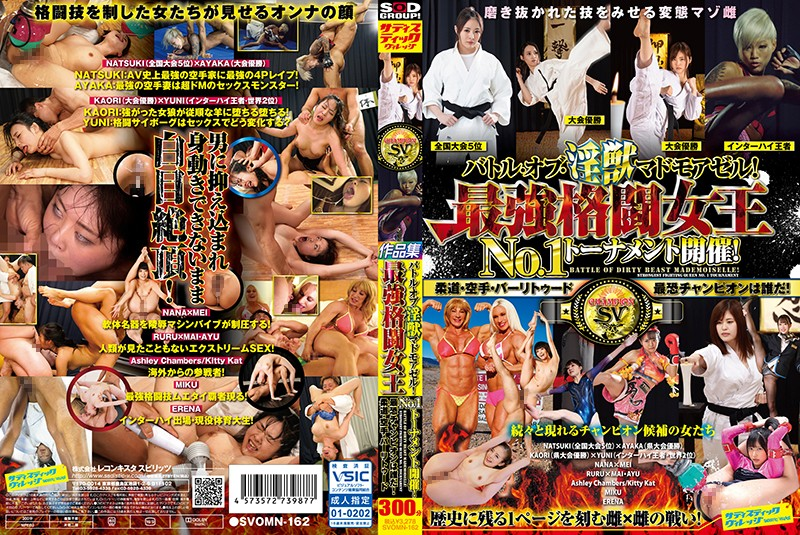 |SVOMN-162| Battle Of The Bitches! - A Tournament To Discover The No.1 Female Fighter! - Judo Karate Vale Tudo... Who Will Be The Champion?!  creampie vibrator compilation