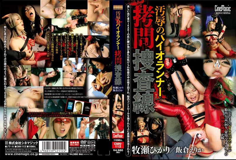 |CMN-112| D******ed Bio-Runner in the Line of T*****e Investigation   Erika Ikura Hikari Makise  bdsm lesbian enema