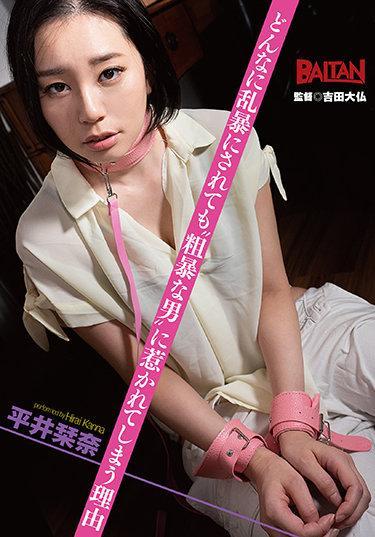 |BADA-016| Why I Fall for Wild Men No Matter How Rough They Are Kanna Hirai Shiori Hirai married bdsm featured actress bukkake