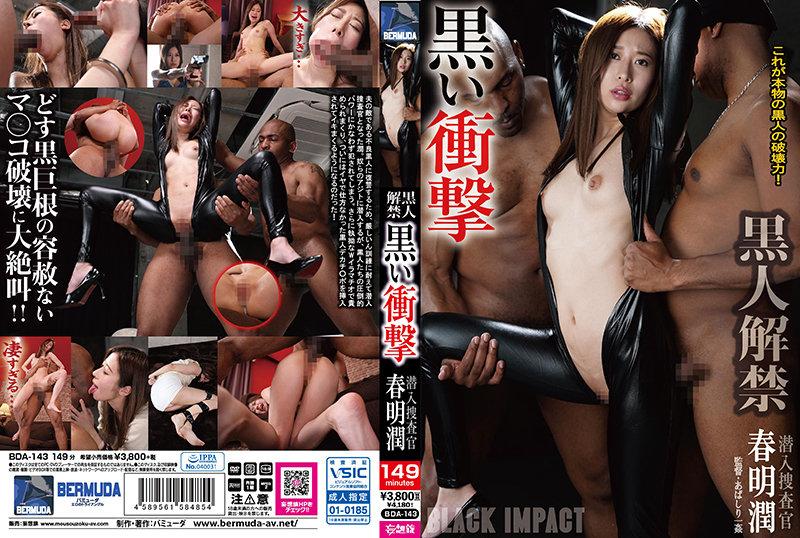 |BDA-143| Mating Season In Black  Jun Harumi black man  featured actress enema