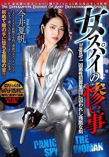  BEFG-003  Female Spy Tragedy PANIC THE SPY WOMAN Tragedy-1 Captured by a Vicious Criminal Group. . Kaho Imai shame hardcore featured actress bondage