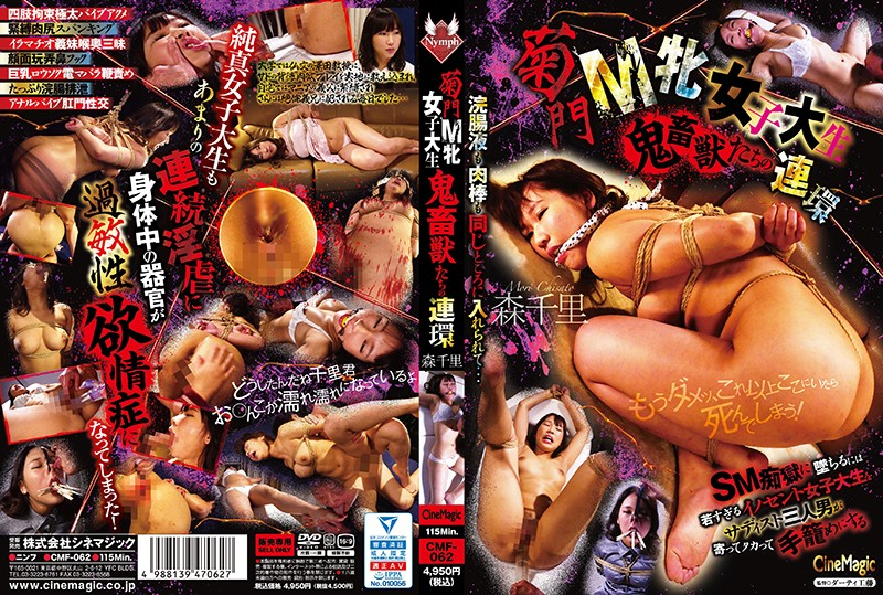 |CMF-062| The Chrysanthemum Gate: A College Girl Who Turns Into A Masochistic Piece Of Livestock: Getting Fucked BY Beasts Over And Over Again -  Chisato Mori college girl bdsm featured actress enema