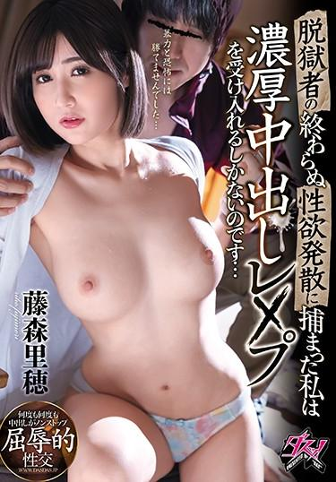 |DASD-890| Caught In The Endless Desire Of An Escaped Convict I Had No Choice But Get Creampied… Riho Fujimori big tits featured actress cheating wife creampie