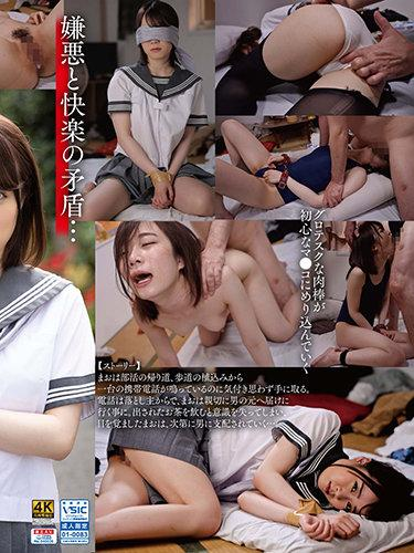 |DDHH-030| On That Day That the Barely Legal Girl Was Confined She Had to Deliver the Cell Phone…. Mao Watanabe shame  featured actress creampie