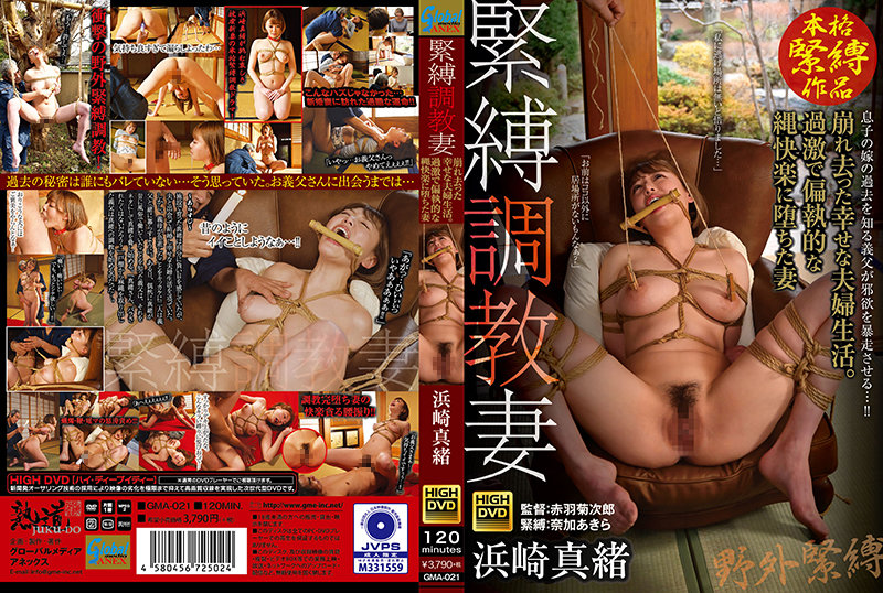 |GMA-021| Wife Bondage Training. A Happy Married Life Collapses as the Wife is Consumed by the Wild and Mad Pleasures of Ropes.   Mao Hamasaki  mature woman bdsm featured actress