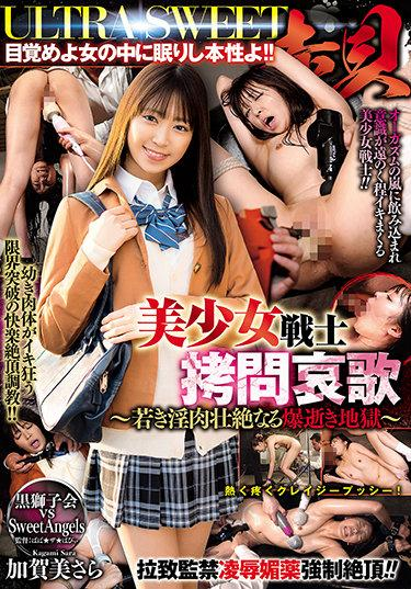 |GMEM-036| ULTRA SWEET Red Clam Beautiful Girl Warrior Interrogation Lament Young and Lusty Fierce Orgasm Hell  Sara Kagami ropes & ties female soldier featured actress