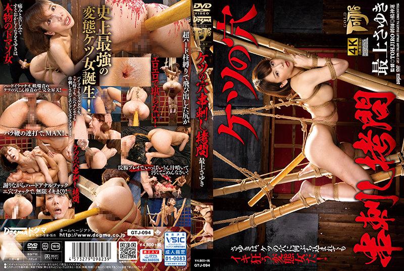 |GTJ-094| Anal Fuck  Sayuki Mogami bdsm featured actress anal bondage