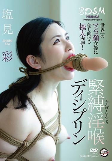  BDSM-076  Discipline By Bondage Miaya Shio Aya Shiomi ropes & ties bdsm featured actress threesome