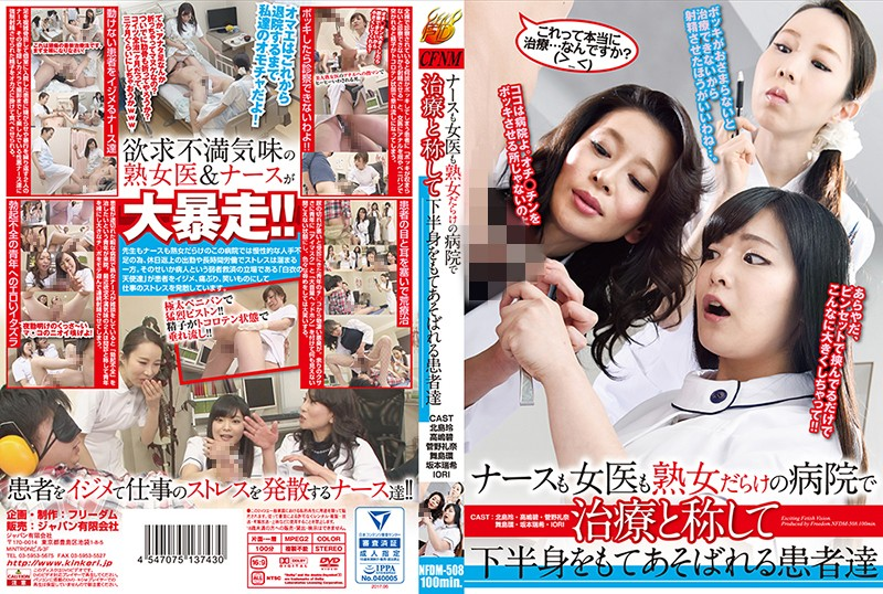 |NFDM-508| In A Hospital Crawling With Mature Female Nurses And Doctors The Staff Fondle Their Patients