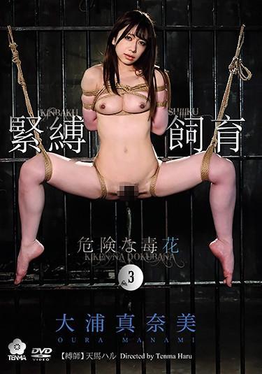  TEN-036  S&M Breeding – Dangerous Poison Flower – 3  Manami Oura  bdsm featured actress confinement