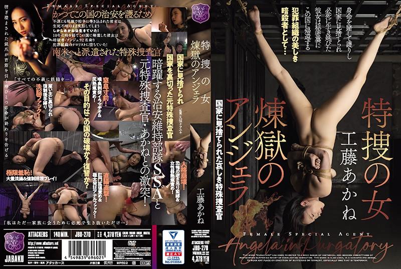 |JBD-270| The Purgatory Of A Female Special Investigator Angy Akane Fuji Akane Kudo bdsm featured actress enema anal