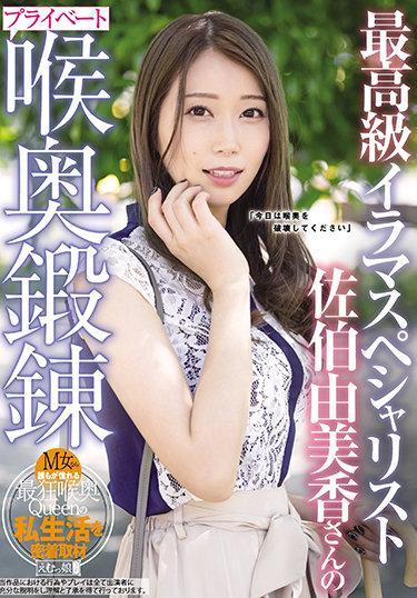  MISM-207  Top Class Irrumatio Specialist Yumi Saeki Kaori's Private Deep Throat Training Yumika Saeki slut orgy featured actress deep throat