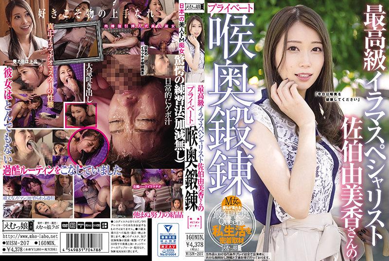  MISM-207  Top Class Irrumatio Specialist Yumi Saeki Kaori