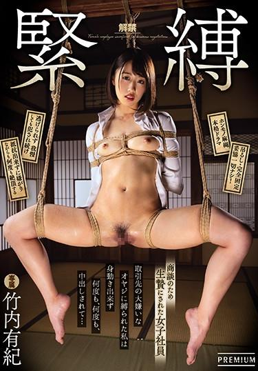 |PRED-324| S&M Business Woman Is Offered As A Sacrifice To Seal The Deal I Was Tied Up And Cum Inside Over And Over By A Gross Old Man From Our Client Company…  Yuki Takeuchi  featured actress creampie bondage