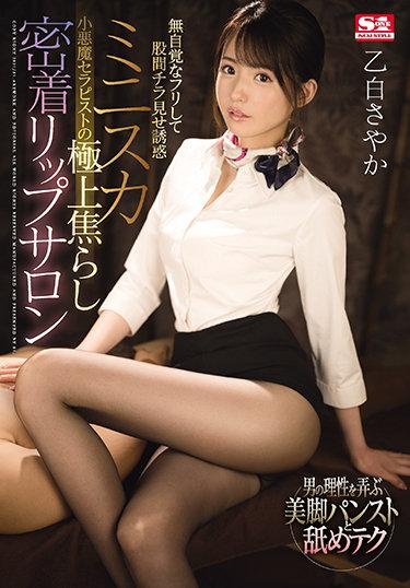 |SSIS-123| My Little Temptress Of A Therapist Flashes Me With Her Miniskirt While Feigning Innocence: Sublime Teasing At The Lip Salon –  Sayaka Otoshiro beautiful girl tall featured actress kiss